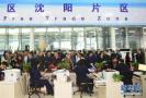"""辽宁自贸区沈阳片区启动""""证照分离""""改革"""