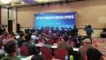 2018年河南省美协工作会议在信阳市召开