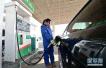 国内油价或迎年内第三次上调:加满一箱油将多花6元