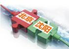 """""""京沈对口合作项目""""纳入项目审批绿色通道"""