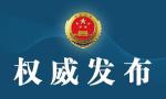 江苏检察机关依法对保监会原主席项俊波提起公诉