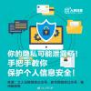 你的隐私可能被窃取!速转个人信息保护手册
