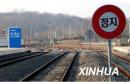 韩国将中断军事分界线附近对朝广播 营造和平氛围