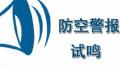4月26日12时沈阳市试鸣防空警报