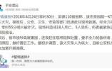 广东KTV火灾致18死 纵火嫌疑人在逃警方展开抓捕