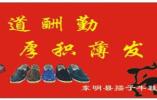 """东明县孺子牛鞋业:""""穿奔逐布鞋、走不凡人生"""""""