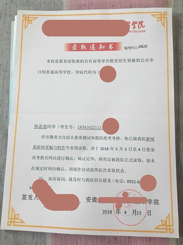"""江苏彩快三走势图:安徽""""零分考生""""获大专录取通知书:为体验生活"""