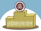 中国高校领跑新兴经济体大学排行榜 南大跻身前十