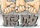 广东阳江原政法委书记冯桂雄涉嫌受贿被提起公诉