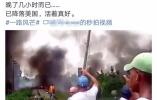 古巴上百人遇难坠机上证实没有中国人 四川小伙与空难擦肩而过