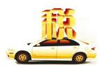 预计降税后汽车价格能下降多少?国务院回应
