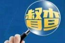 """中央环保督察""""回头看"""" 江苏等十省区成首批督察对象"""