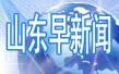 山东早新闻:上合峰会将至,青岛准备有序
