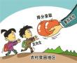 """山东12所高校发布1460个招生计划 专招""""农村娃"""""""