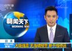 日本大阪发生5.9级地震 无海啸预警 新干线停运