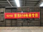 智能仓备货、火车送货 京东618购物节销售火爆