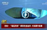 """中国版""""超级高铁""""来啦!时速或高达1500公里"""