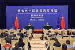 第七次中欧经贸高层对话在京举行