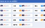 辽宁全省大部分地区今天都有雨 6城市气温依旧破30℃