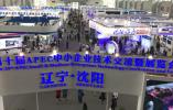 第十届APEC中小企业技术交流暨展览会在沈阳开幕