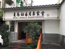 """盯紧民生关键小事 杭州王马社区老年食堂""""重生记"""""""