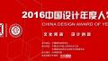 中国设计年度人物参选人 | 裴文杰:钻坚仰高 虚怀若谷