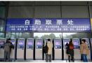 南京汽车票预售期下月起调整为30天