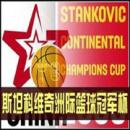 2018年斯坦科维奇杯