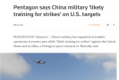 """外媒渲染美国年度""""中国军力报告"""",称中国正训练打击美国目标"""