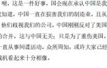 """侠客岛:美国铁了心要在贸易战外开辟""""第二战场"""""""
