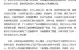 中非合作论坛闭幕北京发致全市人民感谢信:市民识大体、顾大局