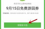 倒计时:红山动物园3.5万张免费游园券即将开领!!!