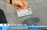 国务院大督查暗访看病难:票贩子称只要交钱什么号都能挂到
