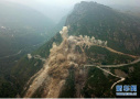 北京塌方路段爆破