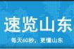 【速览山东】山东省级机构改革十二月底前完成