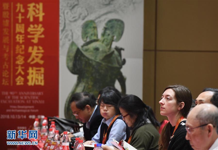 殷墟科学发掘90周年纪念大会在安阳举行