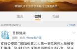 北京市衛計委:堅決打擊傷醫鬧醫辱醫等違法行為
