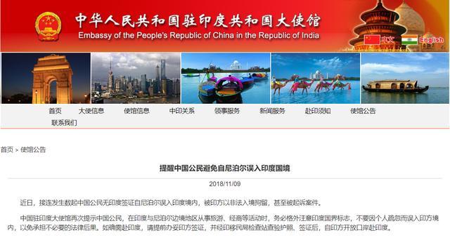 中国驻印度大使馆:提醒中国公民避免自尼泊尔误入印度国境