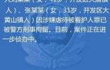 徐州一幼儿园老师被指脚踹掌掴幼童 警方调查