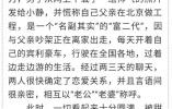 """张家口一女子网恋""""富二代""""被骗15.8万"""