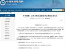 外交部连续14次提醒中国公民:在这个国家注意安全!