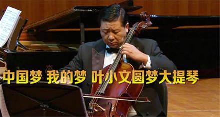 中国梦 我的梦 叶小文圆梦大提琴