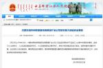 20死30伤!内蒙古一矿业公司发生重大事故 企业相关人员已被控制