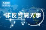 """昨夜今晨大事:《中国教育现代化2035》来了 央视起底""""流量明星"""""""