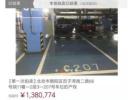 138萬!北京一個停車位=地方兩套房