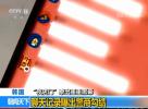 """韩国""""夜店门""""不断发酵 牵出警商勾结黑幕"""