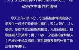 湖南宁远发生持刀砍伤学生事件致2死2伤 嫌犯被抓