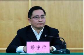 四川省副省长彭宇行接受纪律审查和监察调查