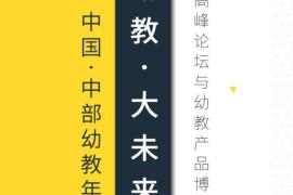 千余名幼儿园长相聚郑州国际会展中心 中部幼教年会即将华丽绽放