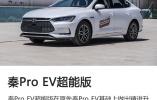 电动家轿的小癫狂 小试秦Pro EV超能版